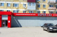 Super Газ