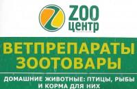 ZOO центр
