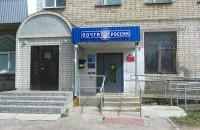 Отделение почтовой связи 446116
