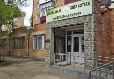 Центральная библиотека им. В.Н. Бондаренко