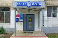 Отделение почтовой связи 446100